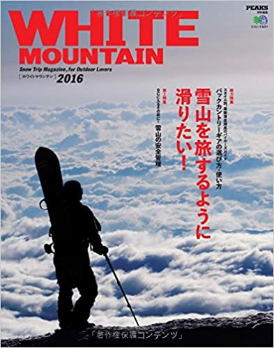 2015White Mountain 表紙