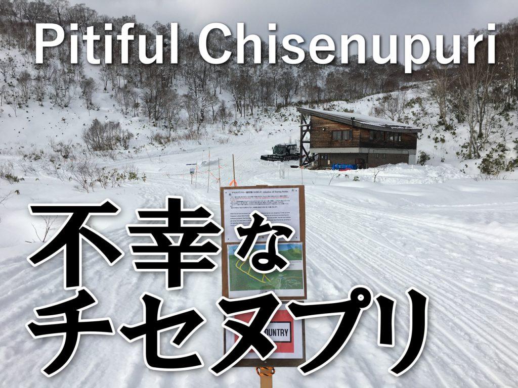 不幸なチセヌプリスキー場