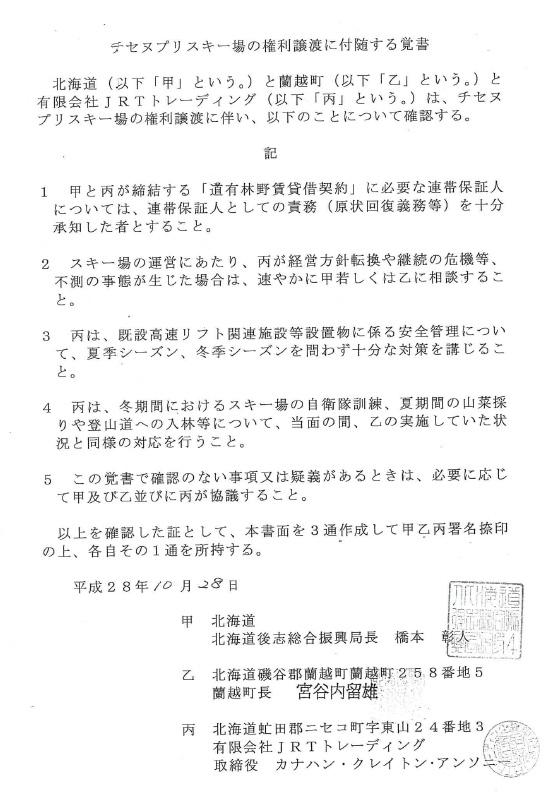 チセヌプリスキー場の権利譲渡に付随する覚書