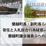 蘭越町長・副町長らの背任と入札談合行為疑惑の説明